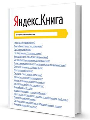 «Яндекс.Книга»: 7 причин успешного старта поисковика — Кейсы на The Village