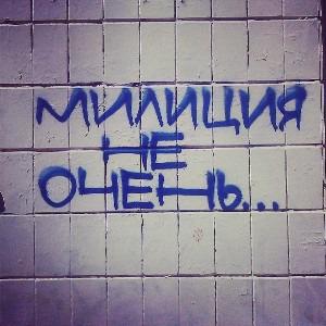 Что пишут на стенах в Москве, Киеве и Петербурге — Галереи на The Village