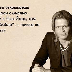 Интервью: Игорь Белявский, создатель Global Point Family — Кухня на The Village