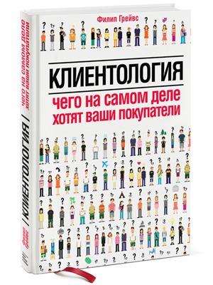 Филип Грейвс «Клиентология» — Кейсы translation missing: ru.desktop.posts.titles.on The Village