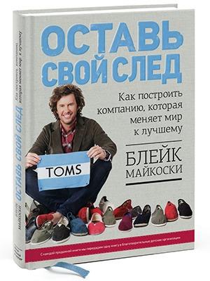 Блейк Майкоски «Оставь свой след» — Кейсы translation missing: ru.desktop.posts.titles.on The Village