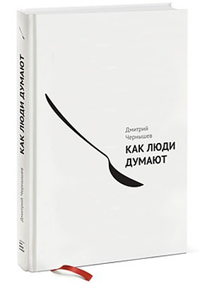 Дмитрий Чернышёв «Как люди думают»  — Кейсы на The Village