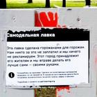 Городские партизаны продолжают обустраивать Москву