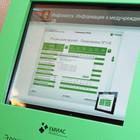 В московских поликлиниках установили инфоматы