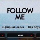Радио Follow Me займётся музыкой в парке Горького
