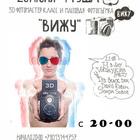 3D PHOTO Party в Пьяной Груше 20 июня