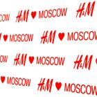H&M уже в Москве