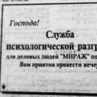 Историю России в объявлениях покажут на выставке газеты «Реклама-ШАНС»