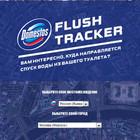 Слив засчитан: В Москве заработала игра Flush Tracker