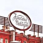 «Красный Октябрь» застроят элитным жильем