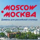 У Москвы появятся собственные домены