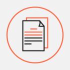 На сайте Минюста появилась страница реестра нежелательных организаций