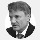 Герман Греф — о России-аутсайдере