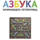 Итоги недели: «Аэроэкспресс» в Пулково, «Азбука начинающего петербуржца» и «Петроградскую» закрывают
