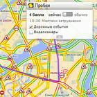 Пробки на общественном транспорте можно преодолеть с помощью «Яндекс.Карт»