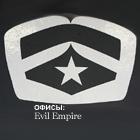 Офис Evil Empire