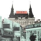 Рыночные отношения: Всё о торговле в Москве