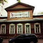 В зоне риска: Дом при усадьбе Критцкого в Голиковском переулке