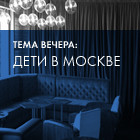 Званым гостем восьмого ужина станет Валерий Панюшкин