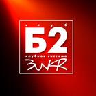 Кино&Гостиная клуба «Б2»