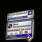В Москве появится система информирования для иностранцев