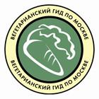 Вегетарианский гид по Москве, часть 1