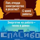 Студия Лебедева придумала плакаты для «Мосэнерго»