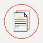 Госдума приняла закон о «нежелательных» организациях