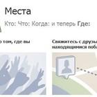 """Facebook запустил новый сервис """"Места"""": за чек-ин в """"Солянке"""" и """"Стрелке"""" наливают бесплатно"""