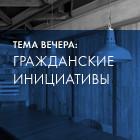 Званым гостем девятого ужина станет Татьяна Лазарева