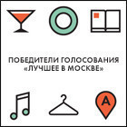 Победители голосования «Лучшее в Москве 2010»