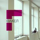 Креативный центр «Факел» открывается во Фрунзенском районе