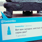 У Сфинкса и Чижика-Пыжика появились Twitter-аккаунты