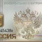 Универсальную карту москвича начнут выдавать в декабре