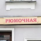 Бухучет: Гид по петербургским рюмочным