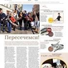 В Москве появилась газета о жизни Камергерского и Столешникова переулков