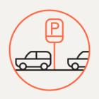 Сколько Москва заработала на платных парковках