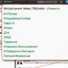 В Twitter появились тренды для российских городов