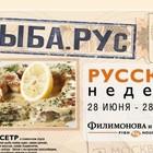 В ресторанах «Филимонова и Янкель» проходит фестиваль российской рыбы