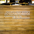 Новое место: Starики bar