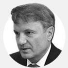Герман Греф — об опасности серьёзных реформ в России