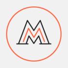 Московское метро подало заявку на регистрацию товарного знака «М Кафе»