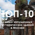 10 самых запущенных исторических зданий в Москве