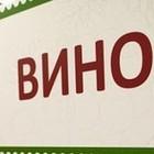 Алкогольный гипермаркет Vinberry разорился