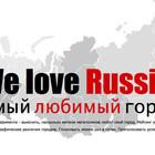 В России выбирают самый любимый город