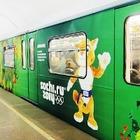 Фоторепортаж: Олимпийский поезд в московском метро