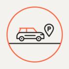 Распространить регулирование парковок до МКАД