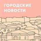 Цифра дня: Сколько потратят на озеленение Тверской