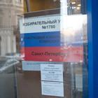 В Петербурге открылись избирательные комиссии