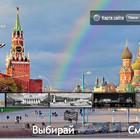 У Москвы появился туристический сайт